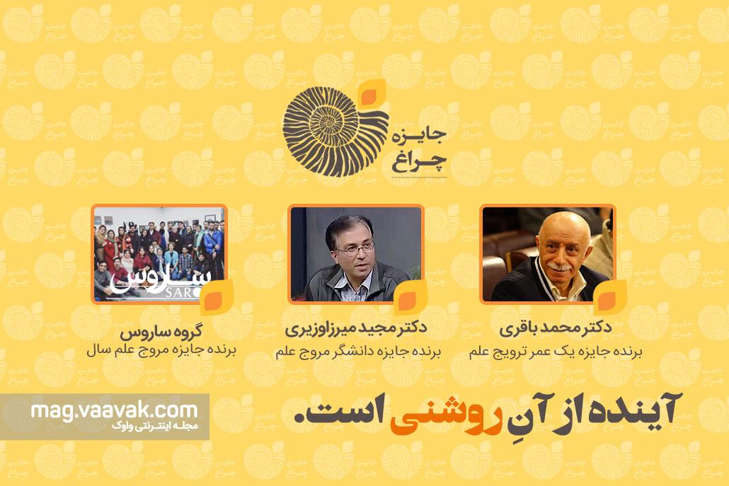 نخستین چراغداران ترویج علم ایران معرفی شدند