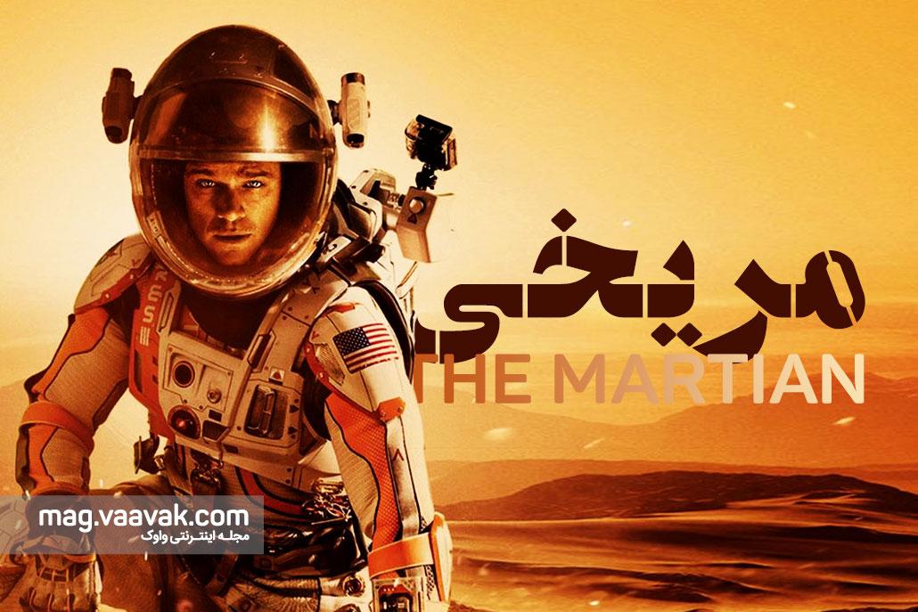 شش حقیقت هیجانانگیز درباره «مریخی»