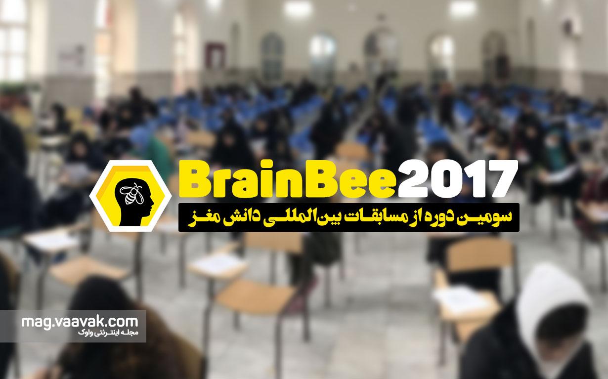 رقابت دانشآموزان ایرانی برای حضور در 2017Brain Bee