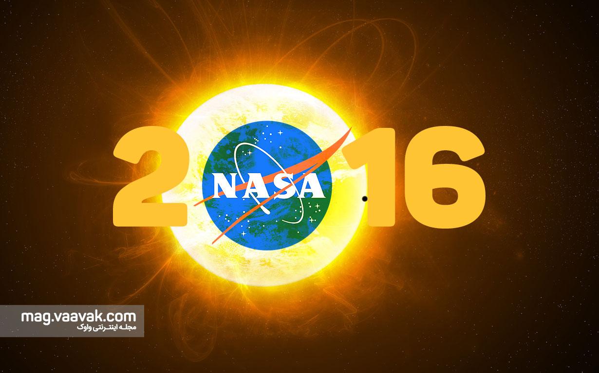 فعالیتهای هیجانانگیز ناسا در سال 2016 را ببینید