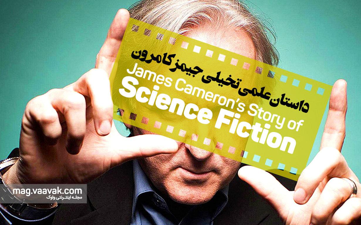 جیمز کامرون مجموعه مستند علمیتخیلی میسازد