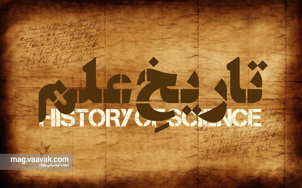 دانش بشری در جاده پر پیچوخم تاریخ