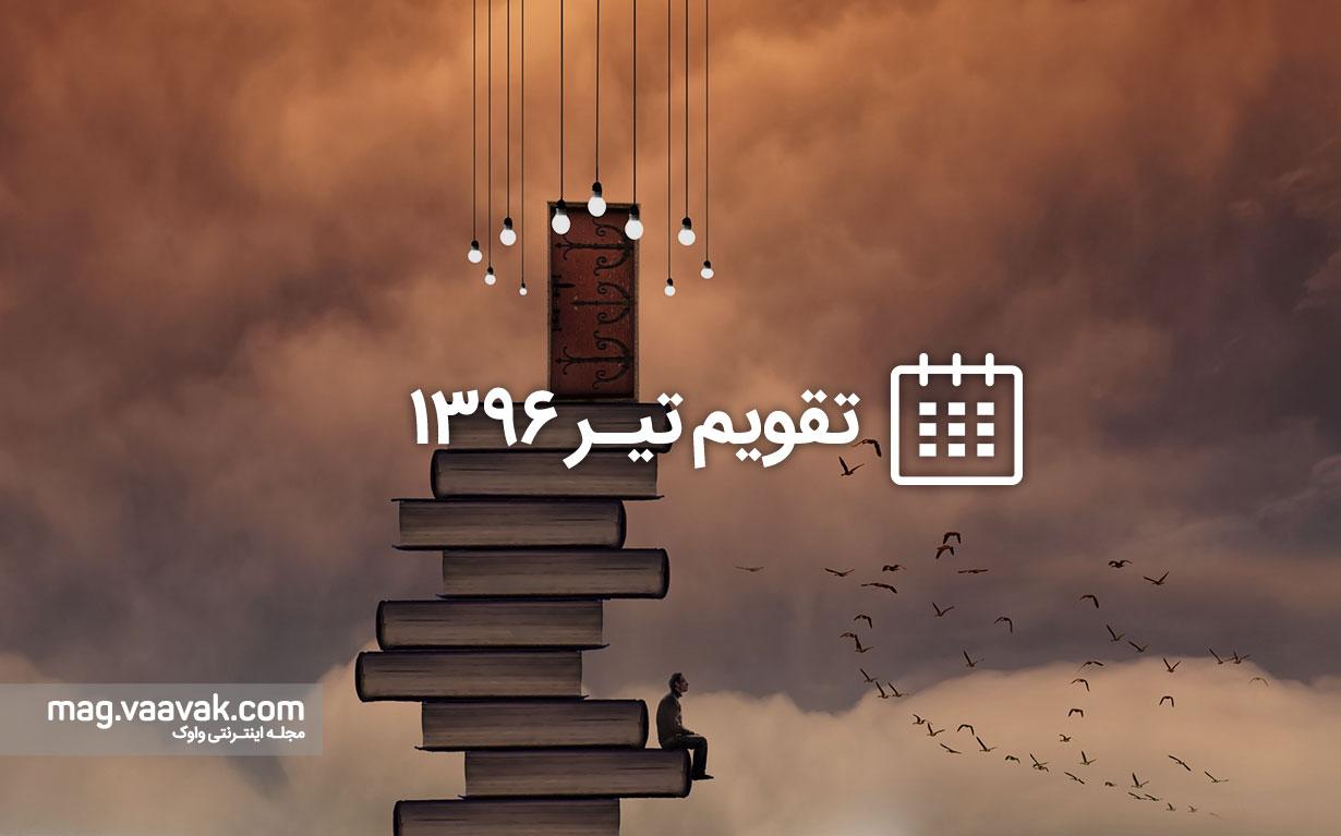دانلود تقویم تیر ۱۳۹۶