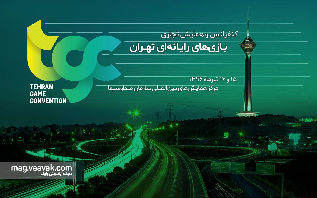 همایش تجاری بازیهای رایانهای تهران