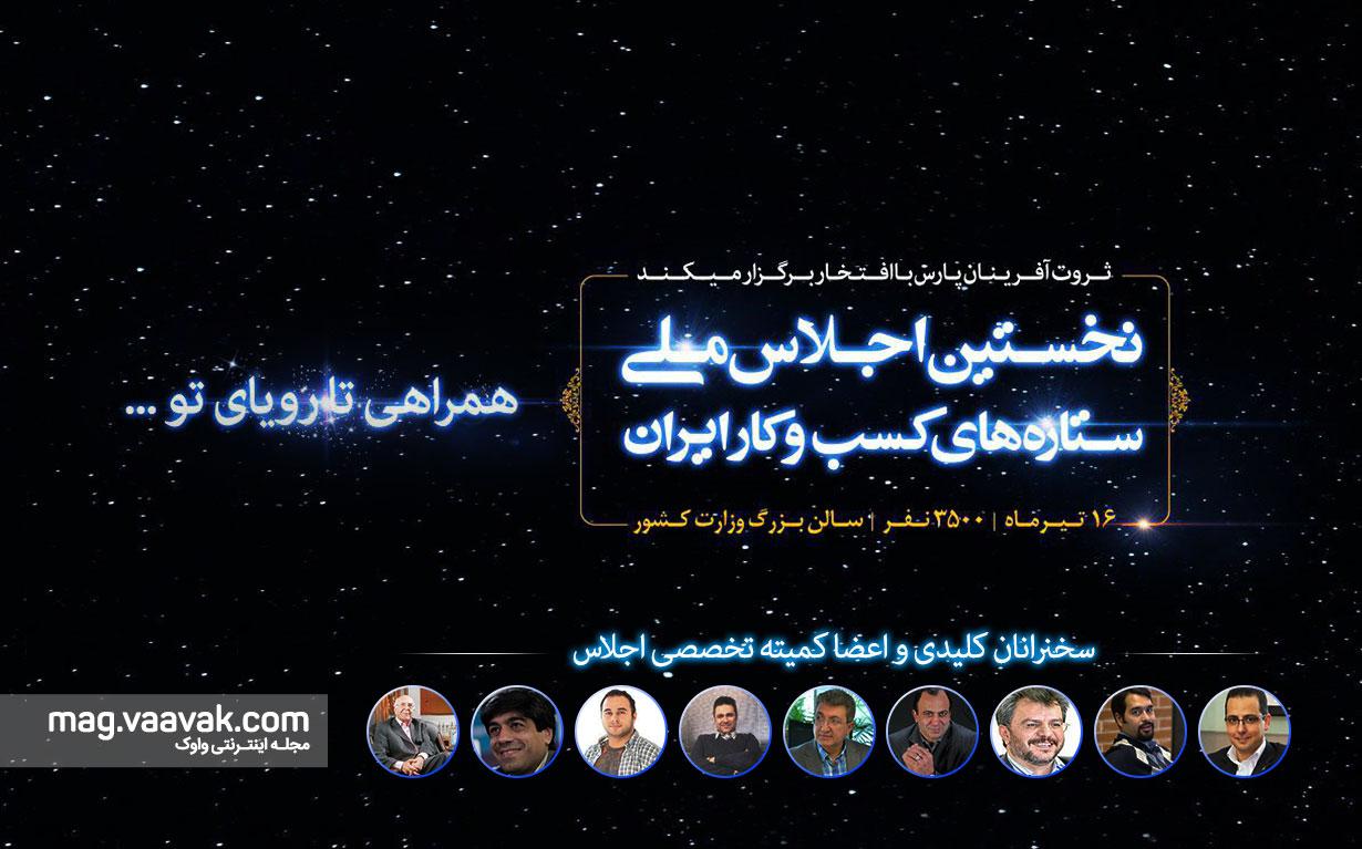 اجلاس ستارگان کسبوکار ایران