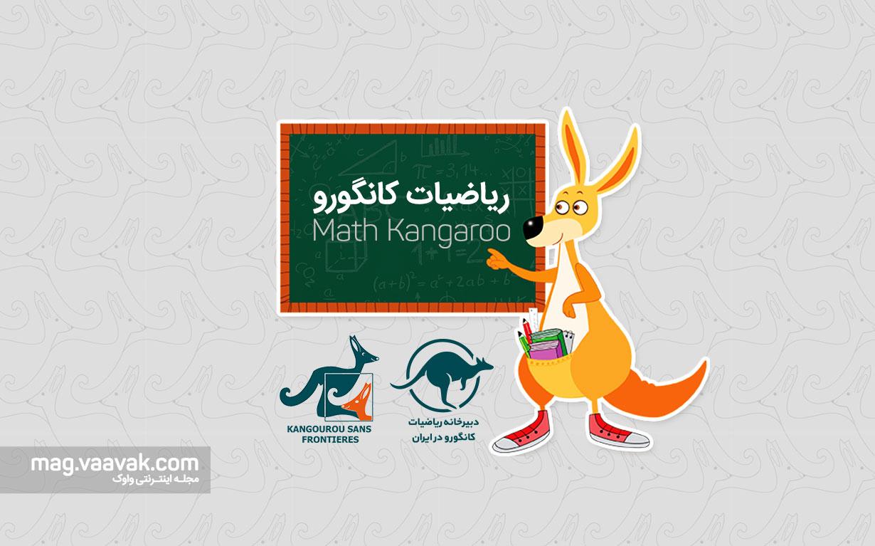 مسابقه ریاضیات کانگورو در ایران