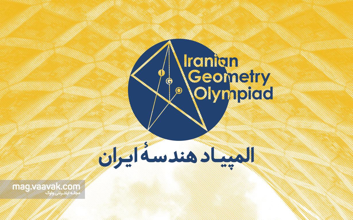 رقابت ریاضیدانان جوان در المپیاد هندسه ایران