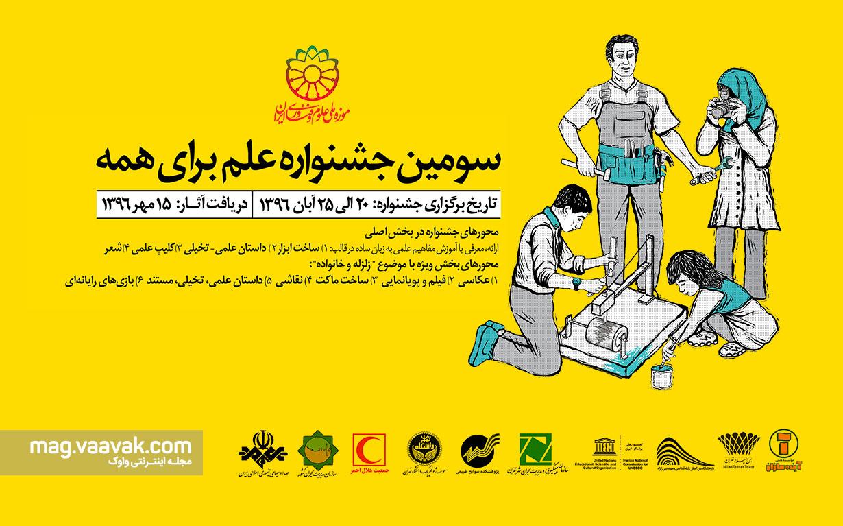 جشنواره علم برای همه