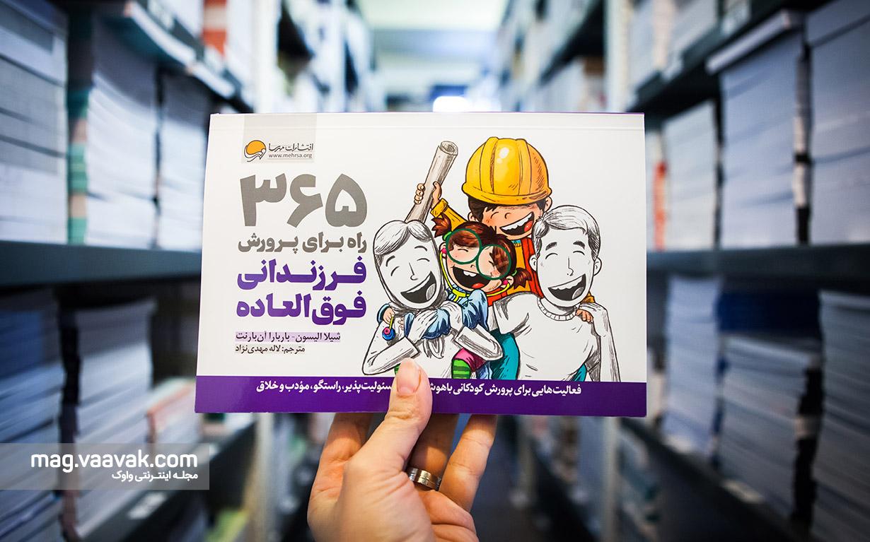 معرفی کتاب ۳۶۵ راه برای پرورش فرزندانی فوقالعاده