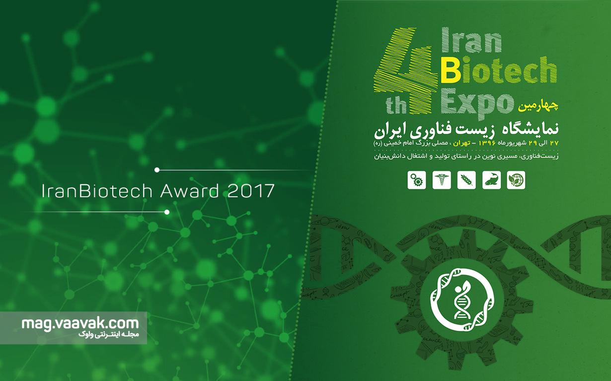 برگزاری جایزه زیست ایران همزمان با نمایشگاه زیستفناوری