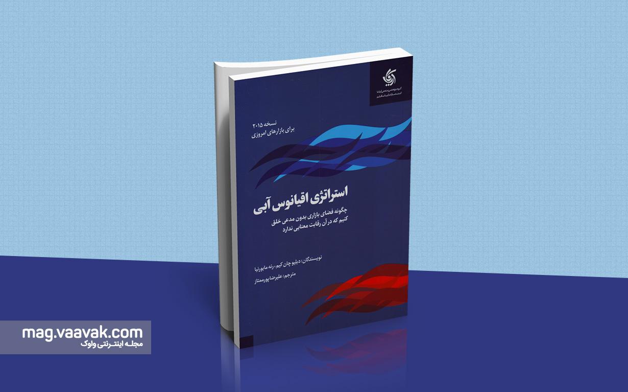 کتاب استراتژی اقیانوس آبی (چگونه فضای بازاری بدون مدعی خلق کنیم که درآن رقابت معنایی ندارد)