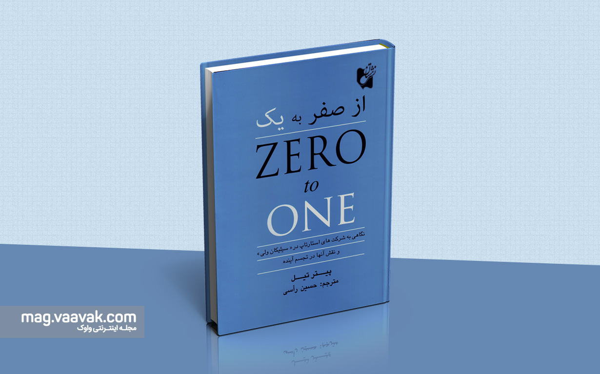 کتاب از صفر به یک (نگاهی به شرکتهای استارتاپ در «سیلیکون ولی» و نقش آنها در تجسم آینده)