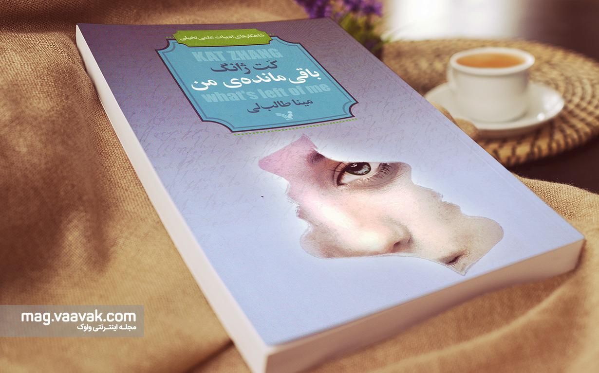کتاب باقیماندهی من