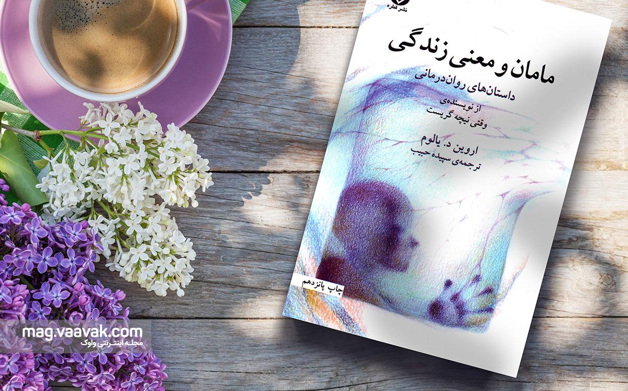 کتاب مامان و معنی زندگی