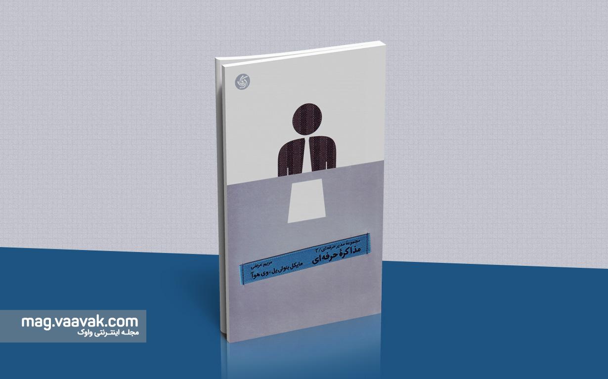 کتاب مذاکره حرفهای