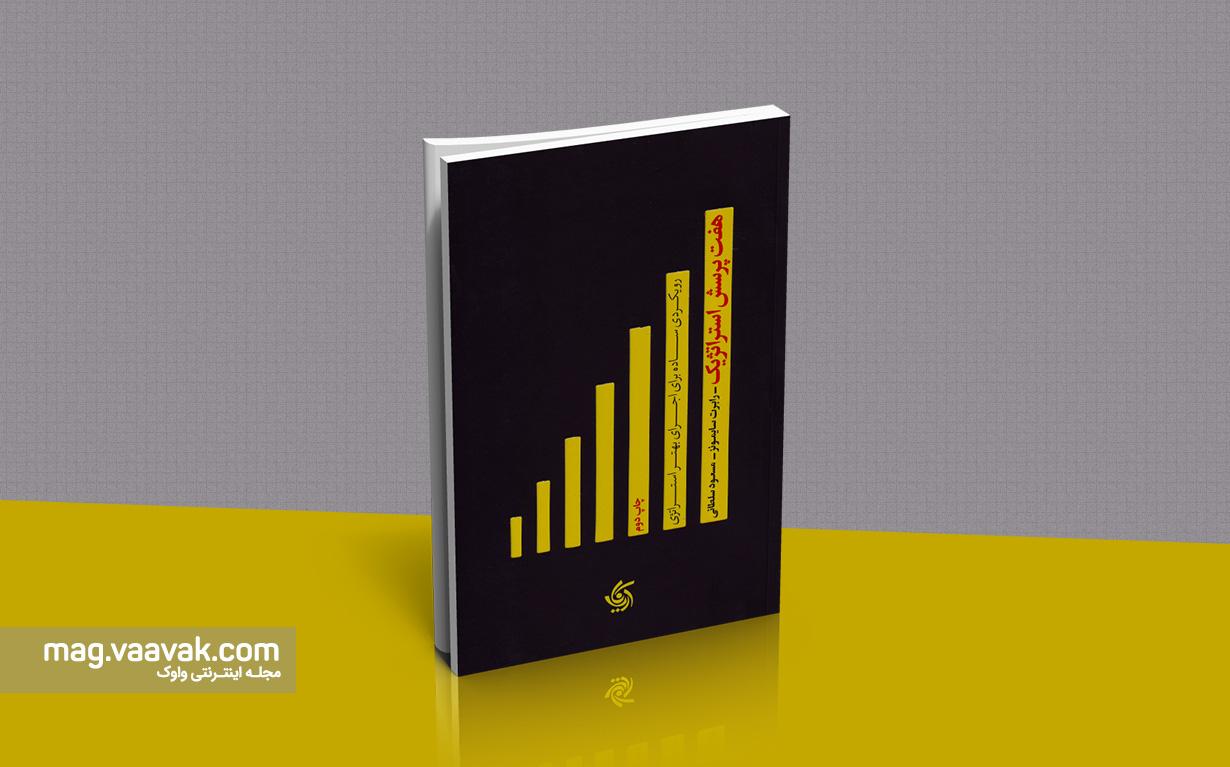 کتاب هفت پرسش استراتژیک ؛ رویکردی ساده برای اجرای بهتر استراتژی