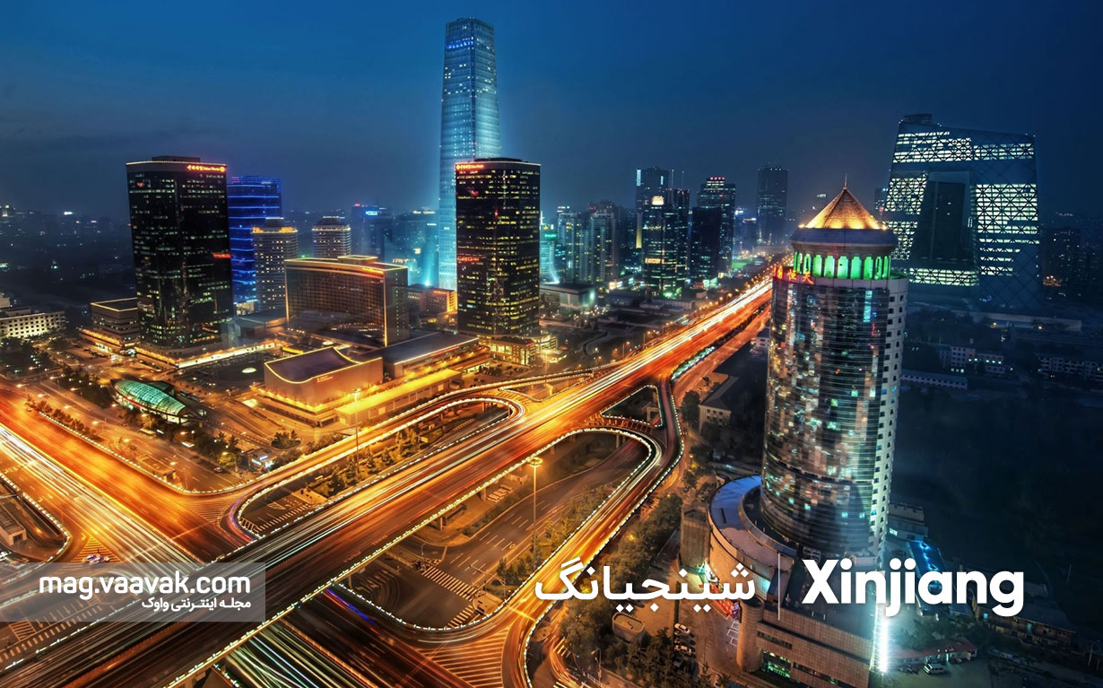 اینترنت اشیا در شهر شینجیانگ