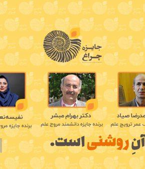 با برندگان دومین دوره جایزه چراغ آشنا شوید + ویدیو