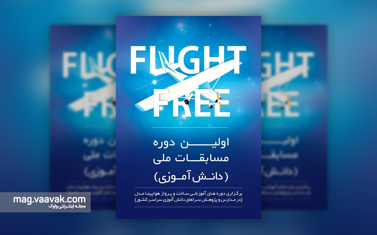 اولین جشنواره ملی پرواز آزاد ایران