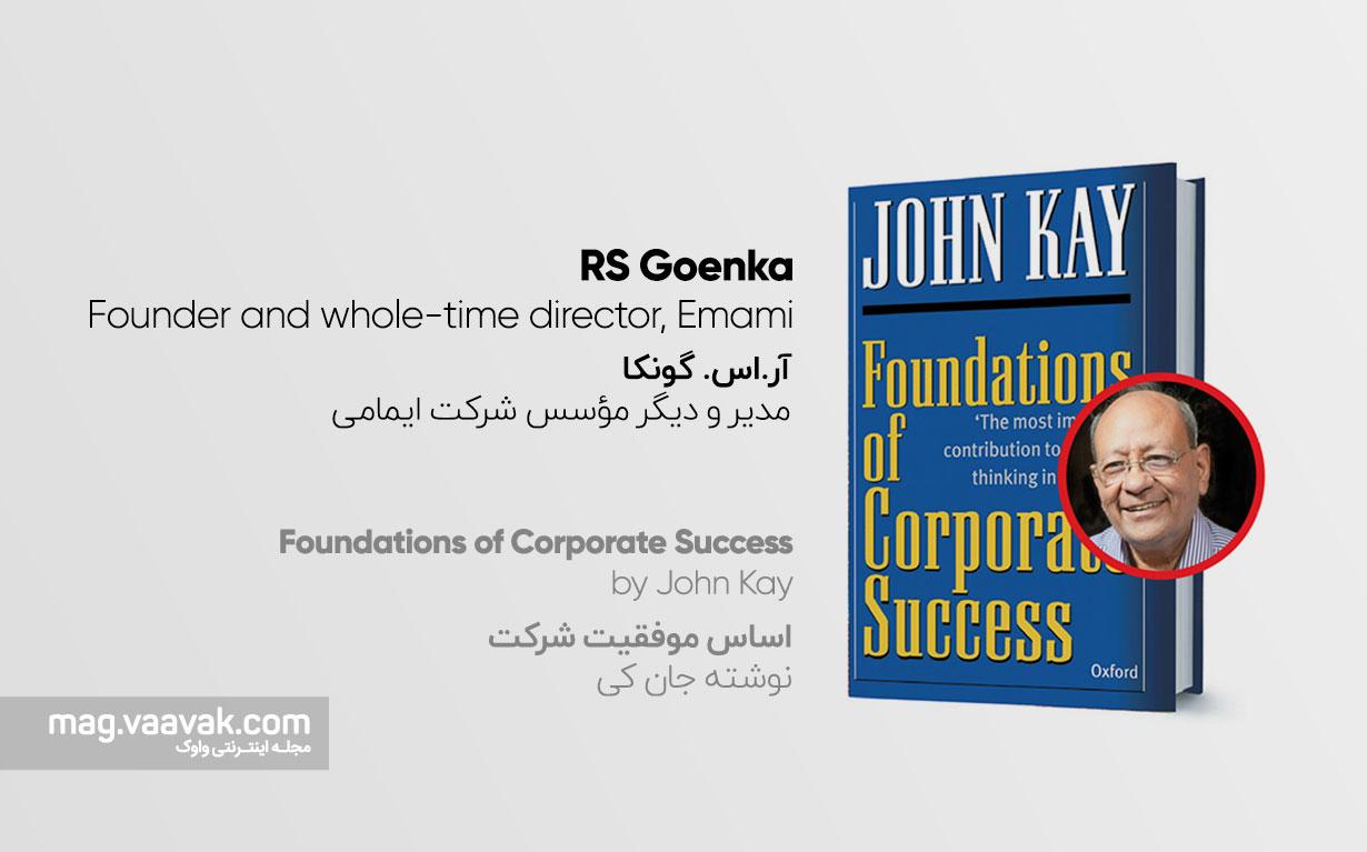 اساس موفقیت شرکت