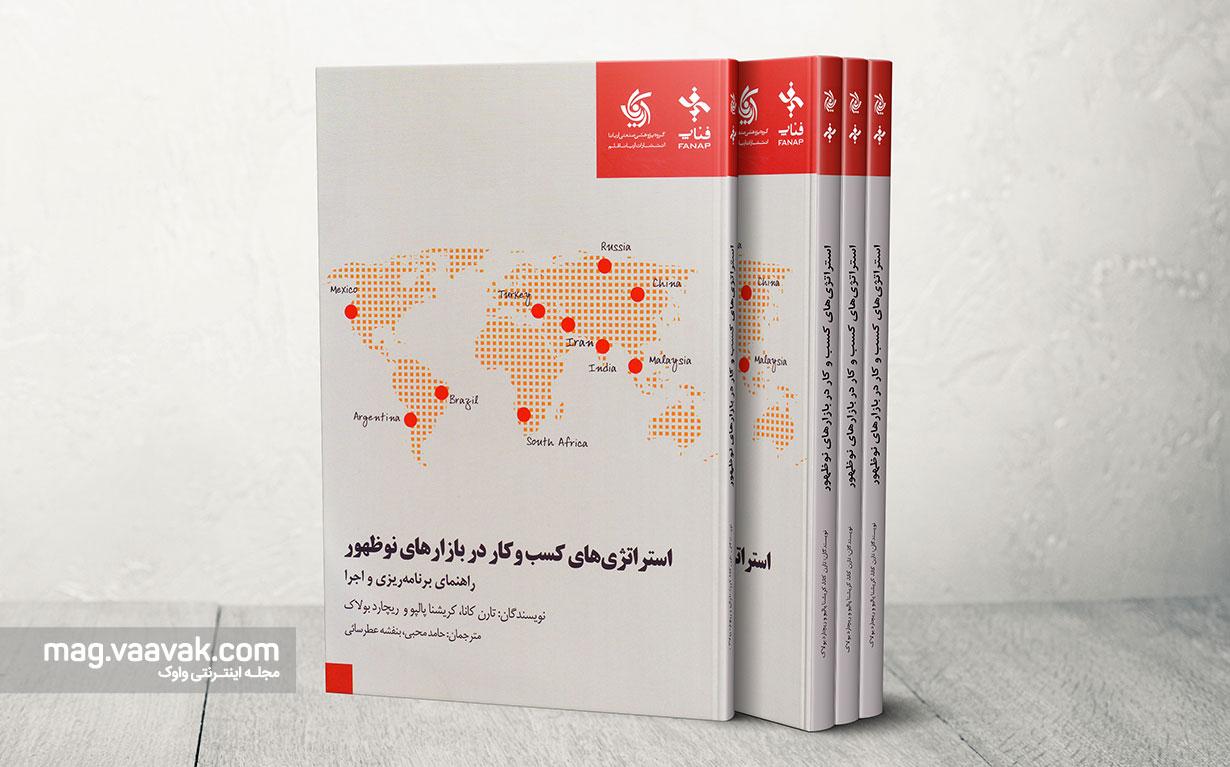 کتاب استراتژیهای کسب و کار در بازارهای نوظهور