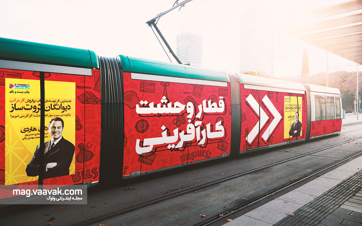 بلیطی برای قطار وحشت کارآفرینی