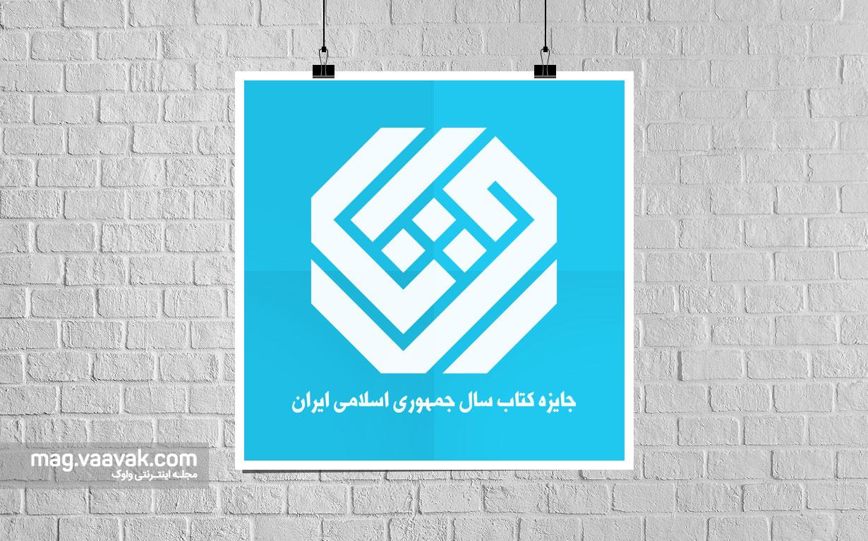 جایزه کتاب سال جمهوری اسلامی ایران