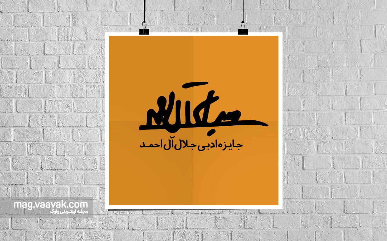 آشنایی با جایزه ادبی جلال آلاحمد