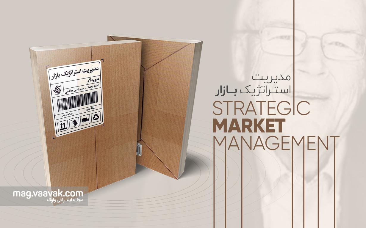 کتاب مدیریت استراتژیک بازار