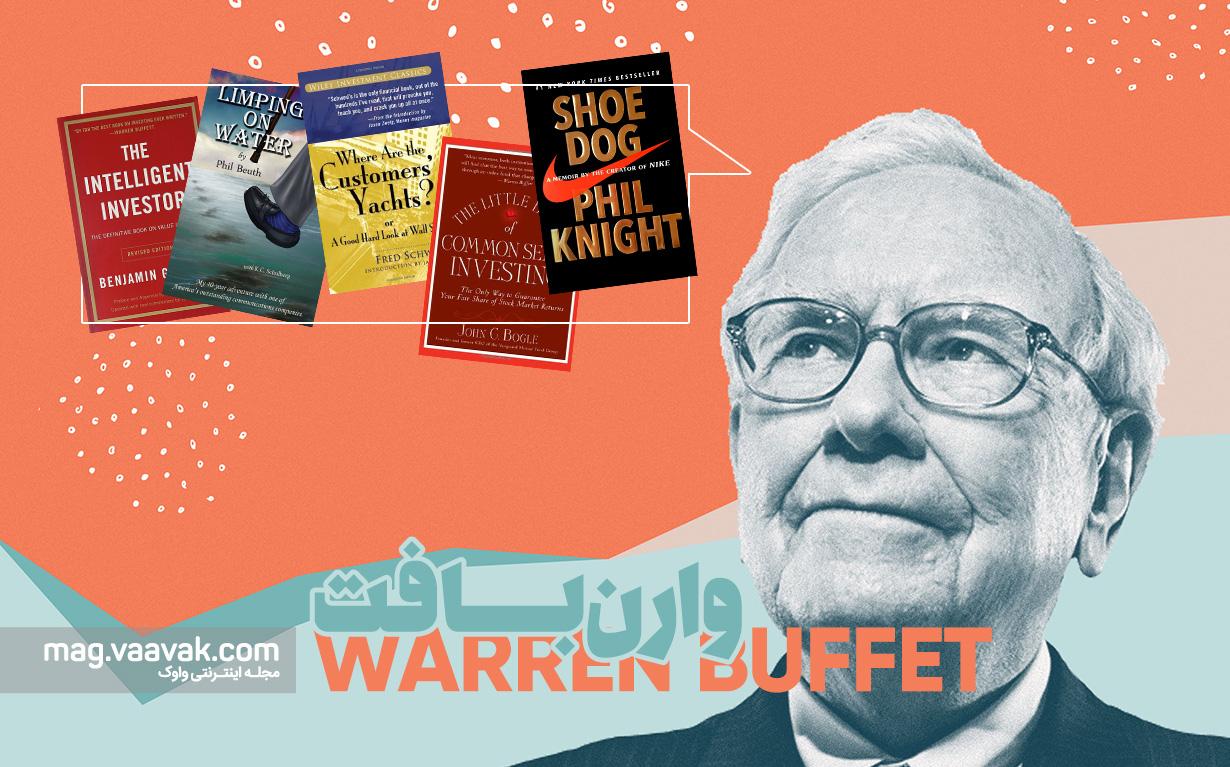 کتاب کسب و کار به پیشنهاد وارن بافت