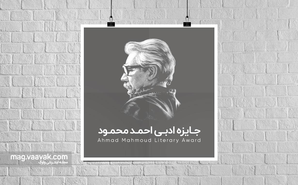جایزه ادبی احمد محمود