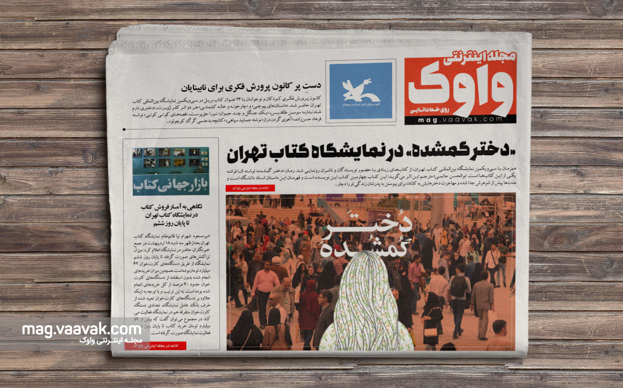 دخترگمشده در نمایشگاه کتاب تهران