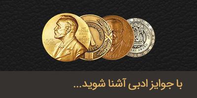 آشنایی با جوایز ادبی