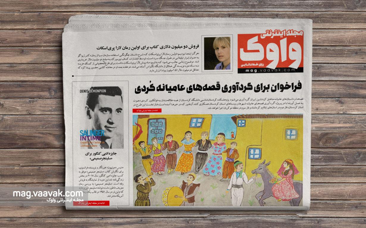 فراخوان برای گردآوری قصههای عامیانه کُردی