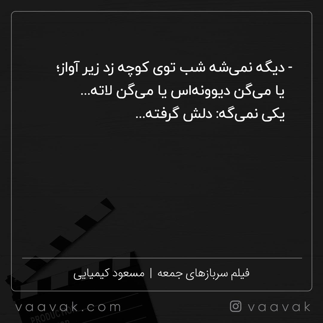 دیالوگ ماندگار فیلم سربازهای جمعه
