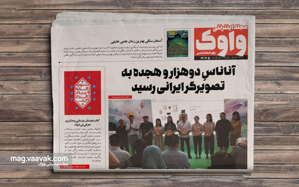 آناناس ۲۰۱۸ به تصویرگر ایرانی رسید