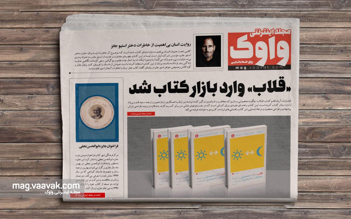 «قلاب» وارد بازار کتاب شد