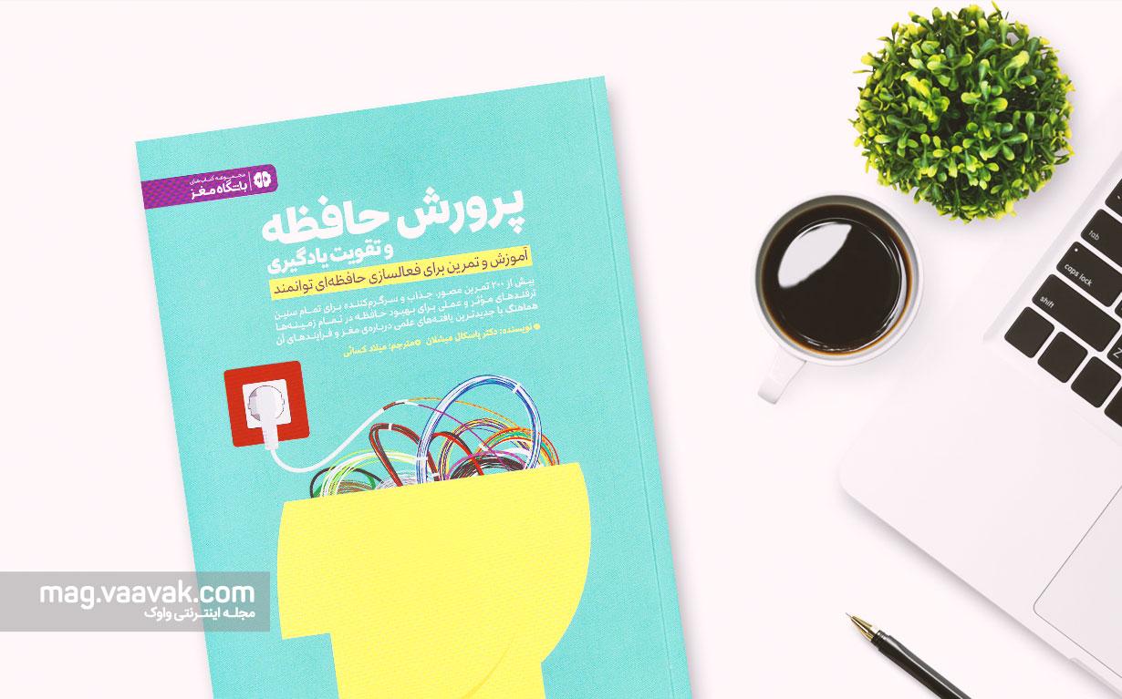 کتاب پرورش حافظه و تقویت یادگیری