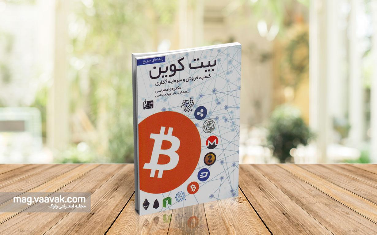 معرفی کتابهای فارسی ارز دیجیتال