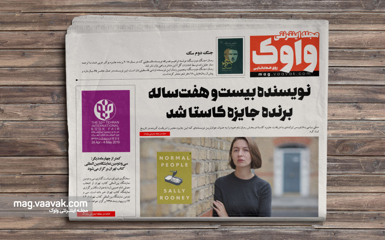 نویسنده ۲۷ ساله برنده جایزه کاستا شد